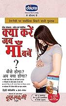Kya Khaye Jab Maa Bane : क्या खाएं जब मां बनें (Hindi Edition)