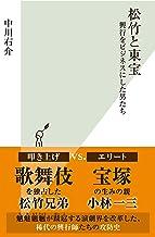 表紙: 松竹と東宝~興行をビジネスにした男たち~ (光文社新書)   中川 右介
