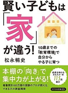 賢い子どもは「家」が違う! (リベラル文庫 ま 1-1)
