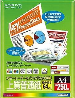 コクヨ コピー用紙 レーザープリンタ&インクジェットプリンタ用紙 上質普通紙 250枚 A4 KPC-P1015
