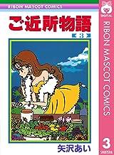 表紙: ご近所物語 3 (りぼんマスコットコミックスDIGITAL) | 矢沢あい