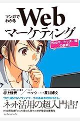 マンガでわかるWebマーケティング Webマーケッター瞳の挑戦! Kindle版