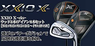 DUNLOP(ダンロップ) XXIO X eks ゼクシオ エックス メンズ ゴルフクラブセット ウッド3本+アイアン8本セット [アイアンスチールシャフト] メンズ ゴルフクラブ フルセット