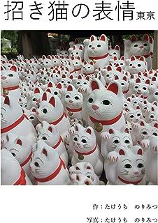 招き猫 東京