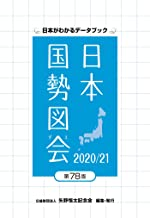 表紙: 日本国勢図会2020/21 | 公益財団法人矢野恒太記念会