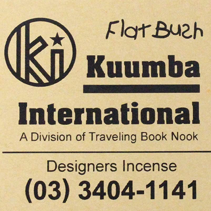 本会議グリルいわゆる(クンバ) KUUMBA『incense』(Flat Bush) (Regular size)