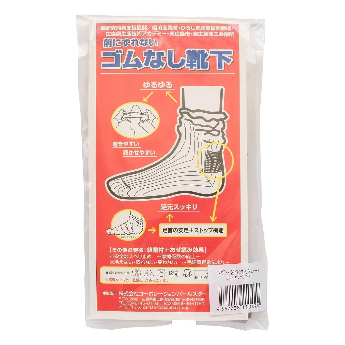 貸し手抵抗するグレートバリアリーフコーポレーションパールスター 前にずれない ゴムなし靴下 グレー 22~24cm
