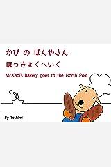 """「かぴのぱんやさん ほっきょくへいく」 かぴさんホッコリ絵本シリーズ """"Mr. Kapi's Bakery goes to the North Pole""""? Mr. Kapi's Warm and Fluffy Picture Book Series ? Japanese with English translation オンデマンド (ペーパーバック)"""