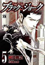 表紙: ブラック・ジョーク 5 (ヤングチャンピオン・コミックス)   小池倫太郎