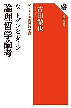 表紙: ウィトゲンシュタイン 論理哲学論考 シリーズ世界の思想 (角川選書) | 古田 徹也