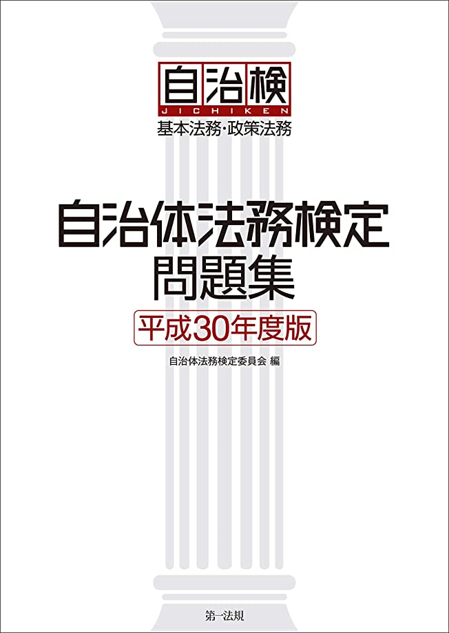 クラッチ失効シリンダー自治体法務検定問題集 平成30年度版