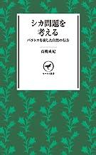 表紙: ヤマケイ新書 シカ問題を考える   高槻 成紀