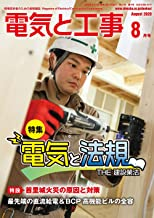 電気と工事 2020年 08 月号 [雑誌]