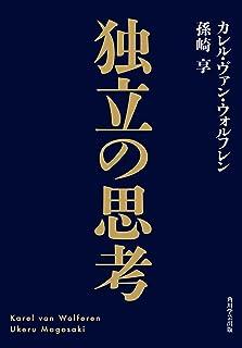 独立の思考 (角川学芸出版単行本)