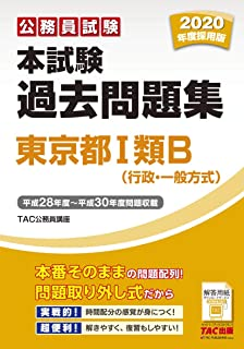 本試験過去問題集 東京都1類B (行政・一般方式) 2020年度採用 (公務員試験)