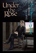 表紙: Under the Rose (7) 春の賛歌 (バーズコミックス デラックス) | 船戸明里