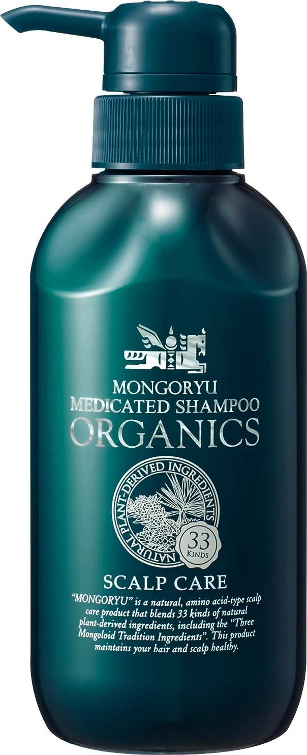 それにもかかわらず吐き出すそうでなければモンゴ流 薬用シャンプー オーガニクス 320mL 医薬部外品 スカルプシャンプー 男女兼用 スカルプケア 頭皮ケア ヘアケア オーガニック ハーブの香り