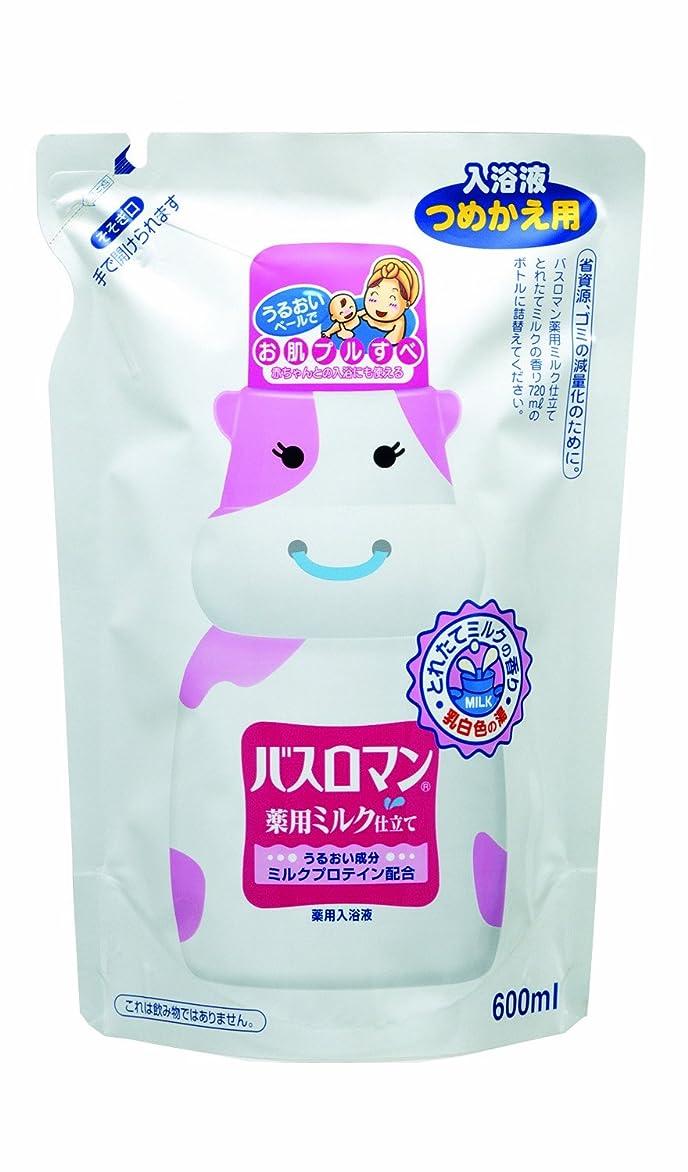 ごめんなさいポンド完璧なアース製薬 バスロマン 薬用ミルク仕立て つめかえ とれたてミルク 600ml