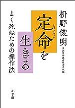 表紙: 定命を生きる ~よく死ぬための禅作法~   枡野俊明