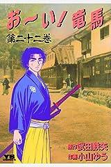 お~い!竜馬(22) (ヤングサンデーコミックス) Kindle版