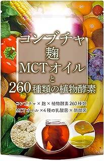 コンブチャ 麹 MCTオイル 260種類の植物酵素 ダイエット サプリメント 30粒 30日分