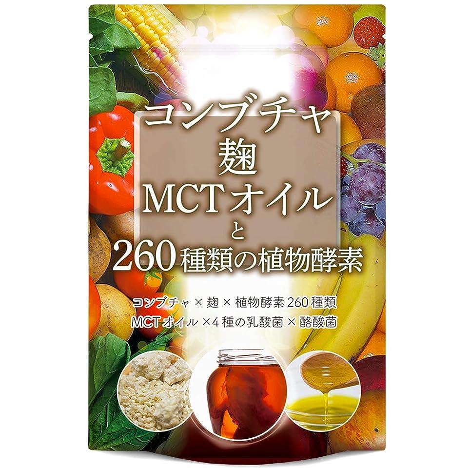 個人ほめる貝殻コンブチャ 麹 MCTオイル 260種類の植物酵素 ダイエット サプリメント 30粒 30日分