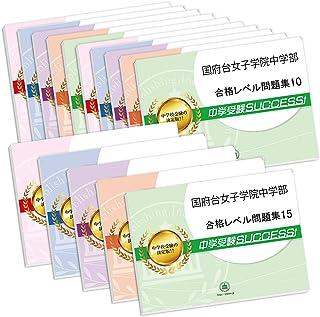 国府台女子学院中学部2ヶ月対策合格セット問題集(15冊)