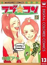 表紙: ラブ★コン カラー版 13 (マーガレットコミックスDIGITAL)   中原アヤ
