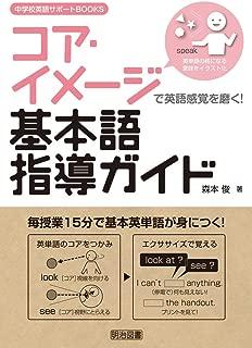 コア・イメージで英語感覚を磨く! 基本語指導ガイド (中学校英語サポートBOOKS)