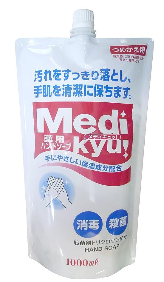 ストロークチーズナット薬用ハンドソープメディキュッ 大型詰替 1000ml