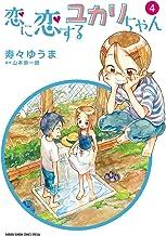 恋に恋するユカリちゃん(4) (ゲッサン少年サンデーコミックス)