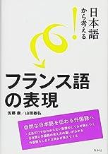 日本語から考える! フランス語の表現 (日本語から考える!)