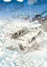 表紙: アオイホノオ(23) (ゲッサン少年サンデーコミックス) | 島本和彦