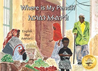 Where is my Pencil: Lost In An Ethiopian Market in Amharic and English