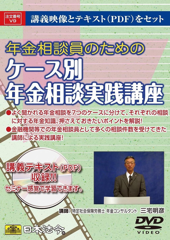 枝とげ売り手日本法令 V9 年金相談員のためのケース別年金相談実践講