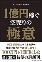 表紙: 1億円稼ぐ空売りの極意 (ワニの本) | 高沢健太