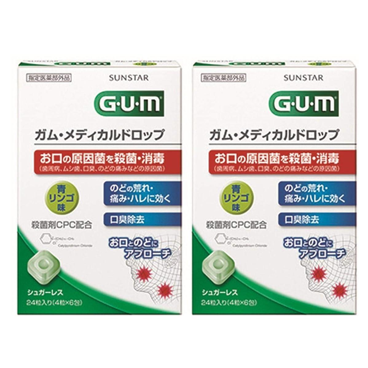 累積締め切りスチュワード[指定医薬部外品] GUM(ガム) メディカルドロップ 青リンゴ味 2個パック <口臭除去?のどの荒れ、痛み、ハレ対策>