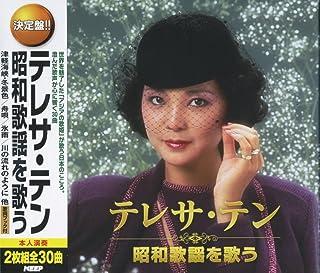 決定盤 テレサ・テン 昭和歌謡 を歌う CD2枚組 WCD-636