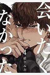 会いたくなかった(4) (ボーイズファン) Kindle版