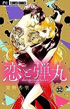 表紙: 恋と弾丸【マイクロ】(32) (フラワーコミックス)   箕野希望
