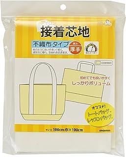 KIYOHARA サンコッコー 接着芯地 不織布 厚手 幅100cm×長さ100cm 白 SUN50-33