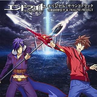 TVアニメ 「エンドライド」 オリジナル・サウンドトラック
