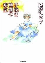 表紙: 手焼き煎餅の密室 | 谷原 秋桜子