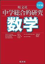 中学総合的研究 数学 三訂版