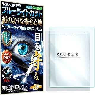 【紙のような描き心地 ブルーライトカット 見やすい】QUADERNO ( クアデルノ ) 電子ペーパー A4サイズ FMV-DPP03 フィルム QUADERNO ( クアデルノ ) 電子ペーパー A4サイズ FMV-DPP03 ペーパー 紙 ...