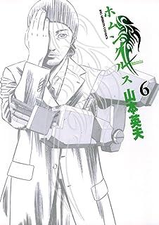 ホムンクルス(6) (ビッグコミックス)