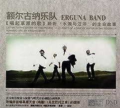 CD-DSD额尔古纳乐队唱起草原的歌