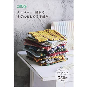 Clover ミニブック クロバーミニ織りですぐに楽しめる手織り 71-395
