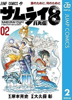 サムライ8 八丸伝 2 (ジャンプコミックスDIGITAL)