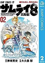表紙: サムライ8 八丸伝 2 (ジャンプコミックスDIGITAL) | 大久保彰